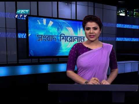 04 PM News Headline || বিকেল ০৪টার সংবাদ শিরোনাম || 03 March 2021 || ETV News