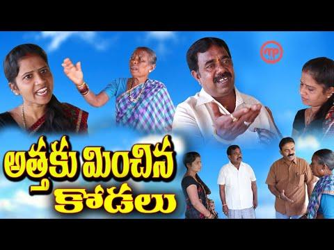 Atthaku Minchina Kodalu Comedy #7 // Mana Palle A to Z Comedy