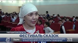 Фестиваль «Анамның ертегісі» инициировали павлодарские педагоги