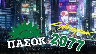 ΠΑΣΟΚ Cyberpunk 2077