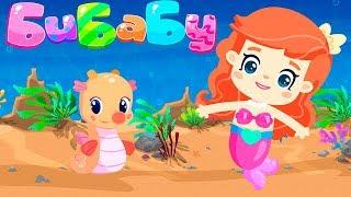 РУСАЛОЧКА Бибабу и её друзья Развивающие мультики для детей