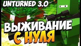 Unturned Выживание в 3йом!!!fun play !!