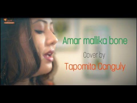 Amar Mallika Bone | Acoustic Cover | Tapomita Ganguly | Rabindra Sangeet