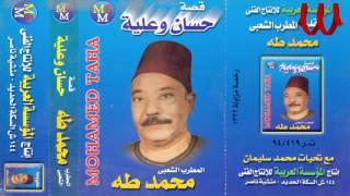 تحميل اغاني Mohamed Taha - Keset Hassan W Aliaa 1 / محمد طه - قصة حسن وعليه 1 MP3