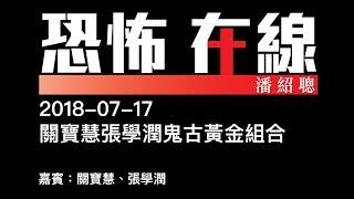[嘉賓:關寶慧、張學潤] 關寶慧張學潤鬼古黃金組合 〈恐怖在線〉2018-07-17