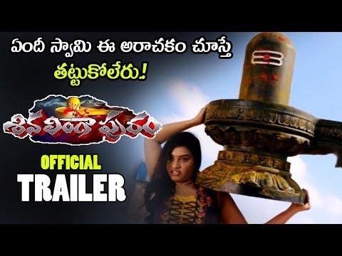 Sivalingapuram Movie Official Trailer