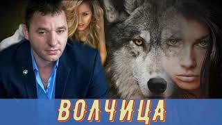 Добрая волчица