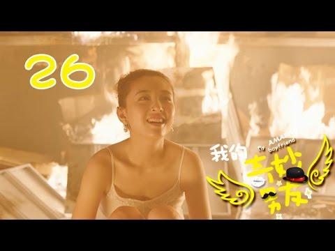 【ENGSUB】我的奇妙男友 26 | My Amazing Boyfriend 26(吴倩,金泰焕,沈梦辰,Wu Qian,Kim Tae Hwan)