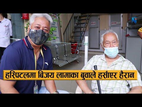 बिजय लामाको कति राम्रो काम तर हस्पिटलमा बुवाले हसाँएर हैरान || Vijay Lama & Father