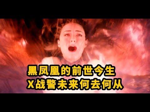 X战警:黑凤凰 影評