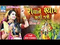 Radha Ne Shyam Mali Jase Kinjal Dave 2019 - Beautiful Song By Kinjal Dave