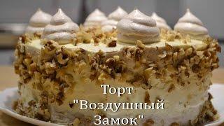 """Рецепт Бисквитного торта с Безе Торт """"Воздушный Замок""""  Sponge Cake"""