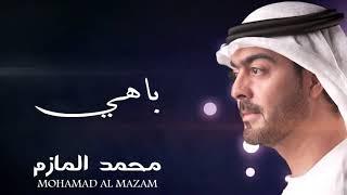 محمد المازم - باهي