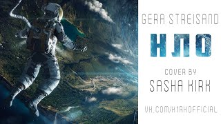 Саша Кирк - НЛО (cover Gera Streisand)