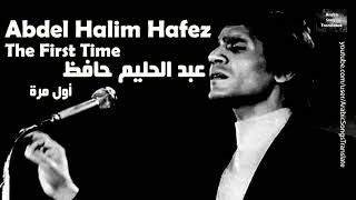 Abdel Halim Hafez Awwel Marra The First Time English Subtitles Movie