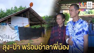 ลูกลุงพลร่ำไห้ไม่อยากไปจากหมู่บ้าน เมียขอเคียงข้างจบคดีหาที่อยู่ใหม่|ทุบโต๊ะข่าว|13/07/63