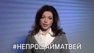 Обращение Алёны Хмельницкой к президенту В.В. Путину