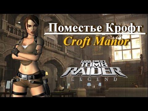 Поместье Лары Крофт (Тomb Raider Legend) Прохождение  .