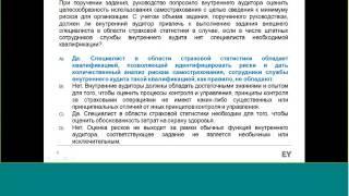 Дистанционный курс CIA I Вебинар № 4   16 08 2015 20160816 0900 1