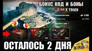 СРОЧНО! БОНУС КОД ВСЕМ и ТАНКИ ЗА БОНЫ ВЕТЕРАНАМ WoT ST. УСПЕЙ ДО 1.6.1 World of Tanks