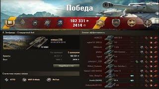 T110E4.  Офигенная ПТ!!! Супер!!! Лучшие бои World of Tanks