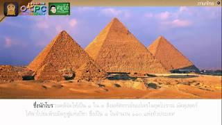 สื่อการเรียนการสอน จากผาแต้ม สู่อียิปต์  ป.6 ภาษาไทย