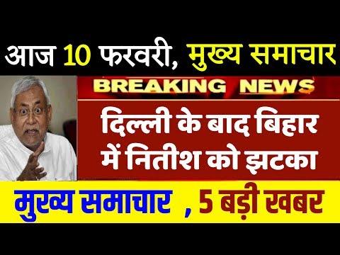 दिल्ली के बाद बिहार में नितीश को झटका। Delhi Election, Kejriwal, Nitsih kumar JDU