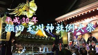 平成30年 瀬田玉川神社例大祭 宮入
