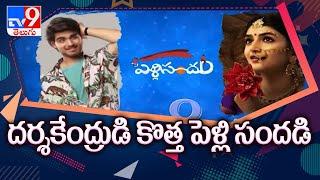 'సలార్' గురించి అదిరిపోయే అప్ డేట్..! || పాతికేళ్ళు పూర్తిచేసుకున్న 'పెళ్ళి సందడి' - TV9