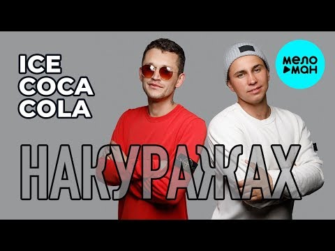 Накуражах  - ICE Coca Cola (Single 2019)