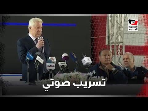 مرتضى منصور يعرض مقطعًا صوتيًا ورسائل: أدلة على «فبركة الفيديو الإباحي»