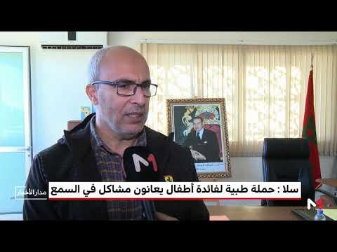 العرب اليوم - شاهد: طاقم طبي يشرف على تشخيص أطفال يعانون من مشاكل السمع في سلا