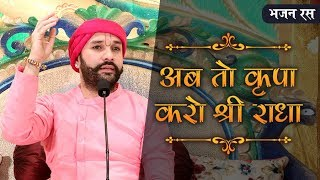 Shree Radha Rani Bhajan || Ab to Kripa Karo Shree Radha || Shree Hita Ambrish Ji