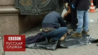 Убийство Вороненкова в Киеве: кадры с места происшествия