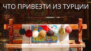 Что привезти из Турции | Что попробовать и привезти на сувениры и подарки из Турции.
