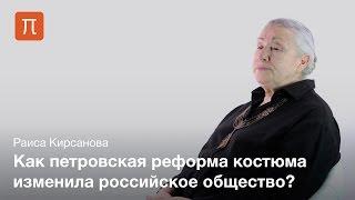 Костюм Нового времени в России — Раиса Кирсанова