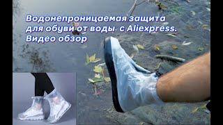 Водонепроницаемая защита для обуви от воды. Видео