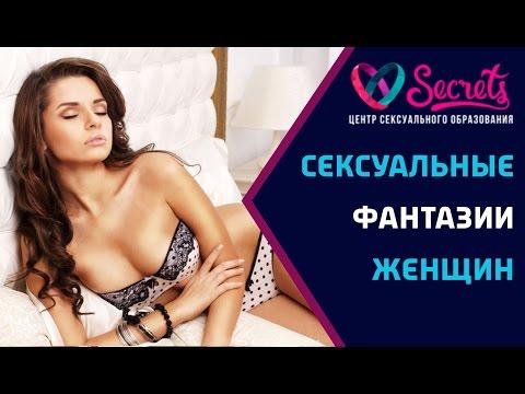 ♂♀ Самые яркие женские сексуальные фантазии! | Чего хочет женщина в сексе? [Secrets Center]