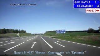 """Беларусь. Дорога М-4 """"Минск — Могилев"""". Belarus. Road M-4 """"Minsk — Mogilev"""""""