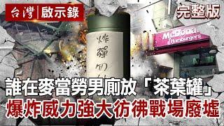 【台灣啟示錄】誰在麥當勞男廁天花板放「茶葉罐」?爆炸威力強大彷彿戰場廢墟