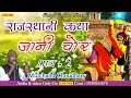 राजस्थानी कथा ॥ जानी चोर Vol 2 ॥ मूलचंद चौधरी ॥ Rajasthani Katha || Jani Chor Vol 2 video download