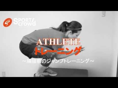 【㊗平昌オリンピック出場!】瞬発力と腸腰筋を鍛えるジャンプトレーニング【梅原玲奈③】