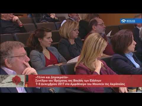 Συνέδριο: «Τέχνη και Δημοκρατία»  (Α! Μέρος)    (07 /12/2017)