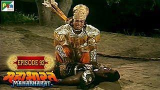 दुर्योधन का वध, परीक्षित की कहानी | Mahabharat Stories | B. R. Chopra | EP – 92 - Download this Video in MP3, M4A, WEBM, MP4, 3GP