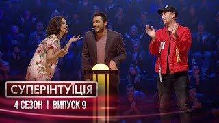 СуперИнтуиция - Сезон 4 - Иван Нави и Мария Яремчук - Выпуск 9 - 20.04.2018