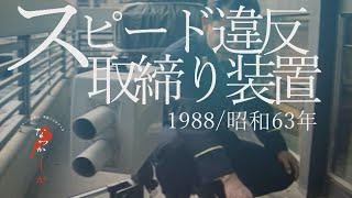 1988年 スピード違反取締り装置【なつかしが】