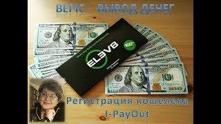 Bepic Вывод денег  Регистрация кошелька IPayOut