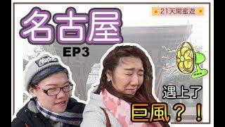 ❤👧🏻👩🏻日韓 《21天閨蜜遊》Ep3|金澤/高山 - 近江町市場/丸明燒肉❤