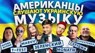 Американцы Слушают Украинскую Музыку ЗЕЛЕНСКИЙ, Alyona Alyona, MARUV, KAZKA, MONATIK, T Fest, ГРИБЫ