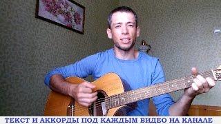 Ляпис Трубецкoй - Саяны (гитара, кавер дд)